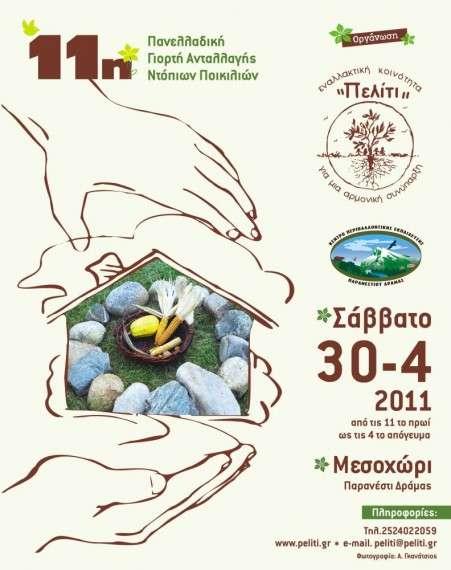 Αφίσα του Πελίτι