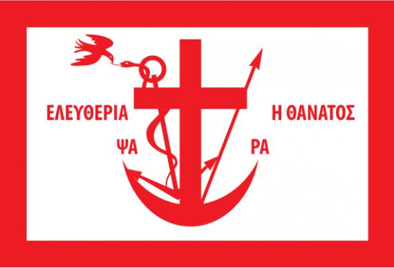Η σημαία των Ψαρών κατά την Ελληνική Επανάσταση 1821