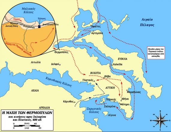Η Μάχη των Θερμοπυλών διεξήχθη το 480 π.Χ μεταξύ των Ελλήνων και των Περσών, κατά την δεύτερη περσική εισβολή στην Ελλάδα. Οι Πέρσες είχαν ηττηθεί στον Μαραθώνα δέκα χρόνια νωρίτερα, γι' αυτό και ετοίμασαν μια δεύτερη εκστρατεία, αρχηγός της οποίας ήταν ο Ξέρξης. Ο Αθηναίος πολιτικός και στρατηγός Θεμιστοκλής έπεισε τους Έλληνες να κλείσουν τα στενά των Θερμοπυλών και του Αρτεμισίου.