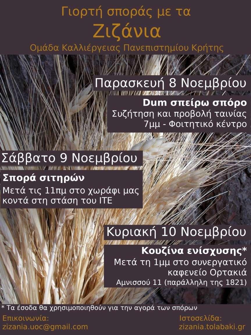 Γιορτή σποράς στην Κρήτη