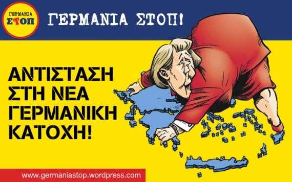 Οι γερμανικές επιχειρήσεις συμπεριφέρονται ως «δυνάμεις κατοχής» στην χώρα μας. Στο παρελθόν βρέθηκαν πίσω από τα μεγαλύτερα σκάνδαλα της Μεταπολίτευσης, ληστεύοντας τον εθνικό μας πλούτο και διαφθείροντας το πολιτικό προσωπικό της χώρας (Ζίμενς, υποβρύχια κ.ο.κ.).