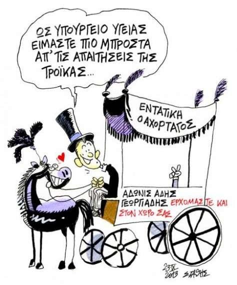 Σκίτσο του Στάθη από το enikos.gr