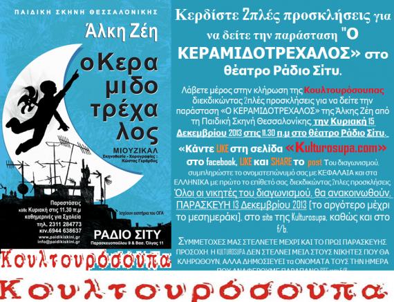 «Ο ΚΕΡΑΜΙΔΟΤΡΕΧΑΛΟΣ» της Άλκης Ζέη από τη Παιδική Σκηνή Θεσσαλονίκης - Στο Ράδιο Σίτυ
