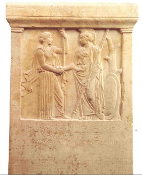 Ψηφισματικό ανάγλυφο των Σάμιων, Μουσείο της Ακρόπολης, Αθήνα