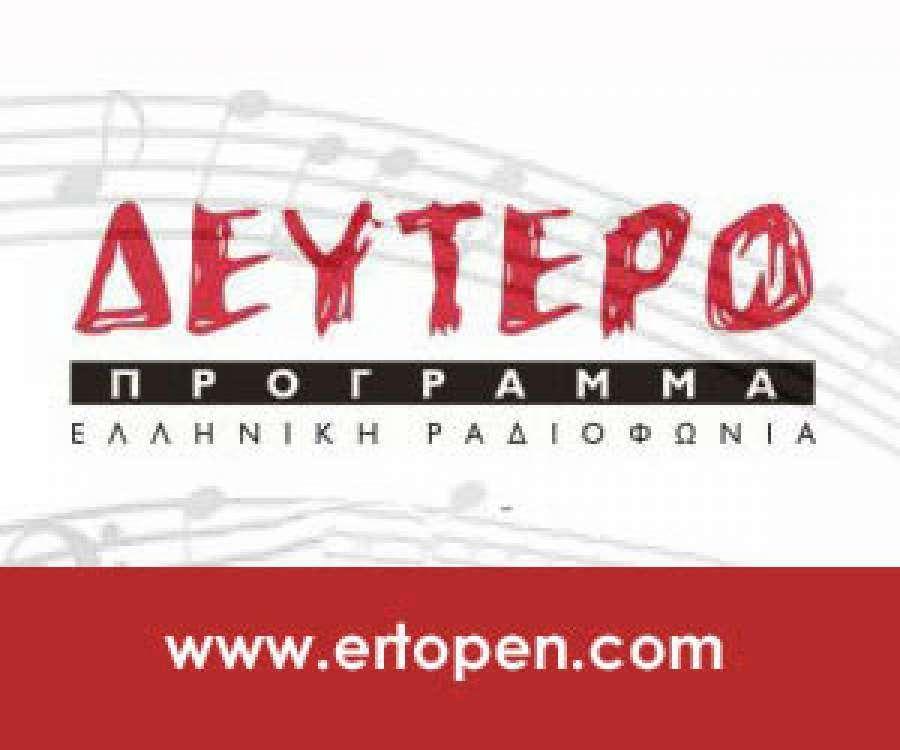 Τη Δευτέρα 16 Δεκεμβρίου 2013, στις 10 το πρωί, το Δεύτερο Πρόγραμμα ανοίγει ξανά μικρόφωνο στο ελληνικό τραγούδι και τον πολιτισμό. Εκπέμπει με τις αγαπημένες σας φωνές και εκπομπές να δίνουν δυναμικά το παρόν.