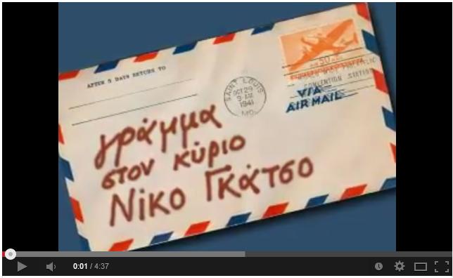 Γράμμα στον κύριο Γκάτσο