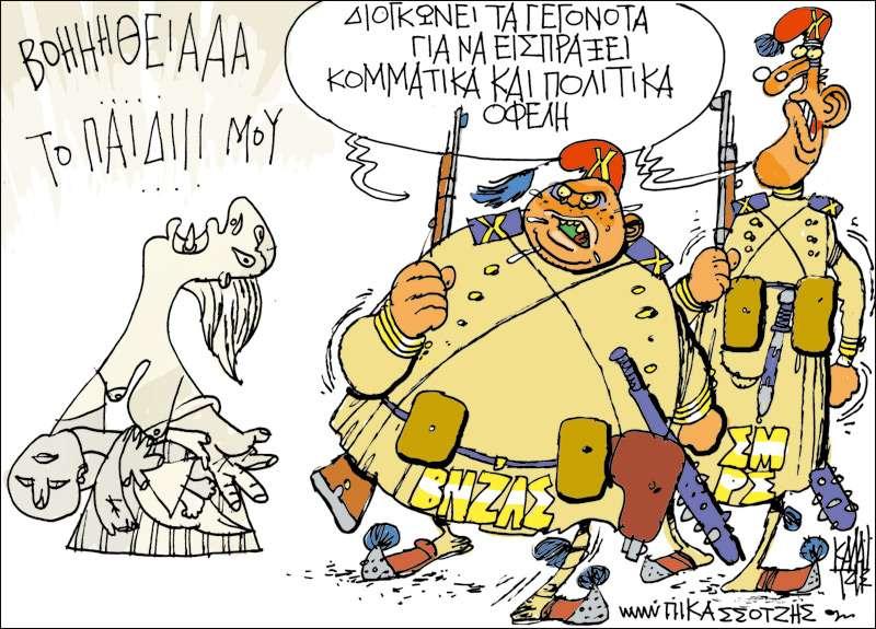 Γελοιογραφία του Γιάννη Καλαϊτζή από την Εφημερίδα των συντακτών