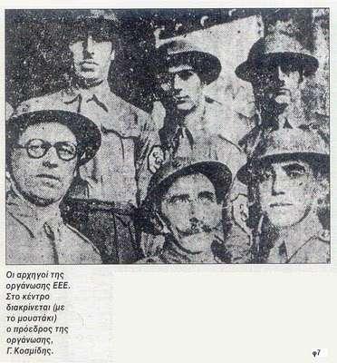 Η οργάνωση 3Ε και ο πρόεδρός της Γ. Κοσμίδης