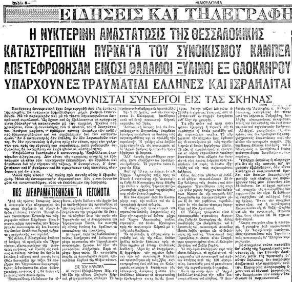 Το πρωτοσέλιδο της εφημερίδας Μακεδονία για τα γεγονότα στο Κάμπελ