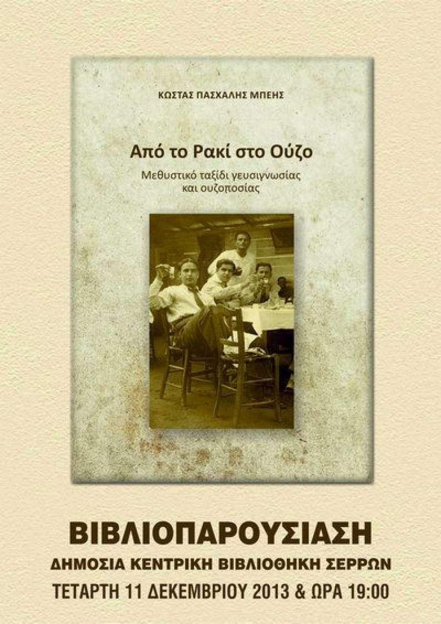 Το βιβλίο του Κώστα Πασχάλη «Από το ρακί στο ούζο»