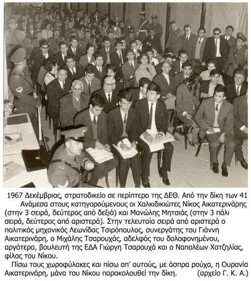 Στρατοδικείο σε περίπτερο τη Διεθνούς Έκθεσης Θεσσαλονίκης