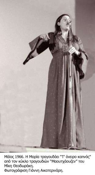 Η Μαρία Φαραντούρη, το 1966