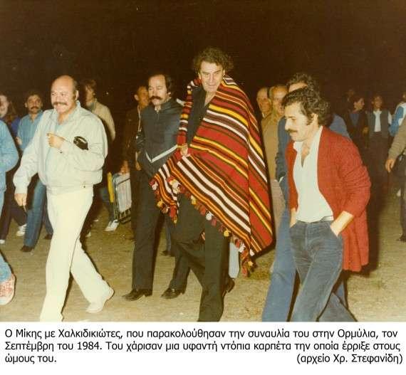 Ο Μίκης Θεοδωράκης με κατοίκους της Χαλκιδικής