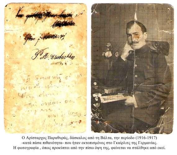 Γιάννης Κύρκος Αικατερινάρης - Αρχείο