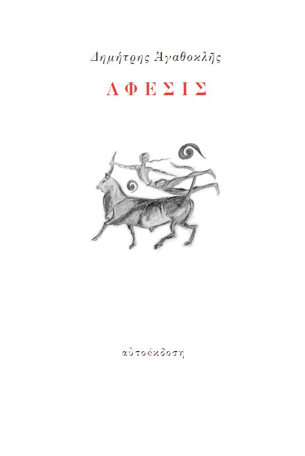 Η ποιητική συλλογή, με τίτλο ΑΦΕΣΙΣ, οποία κυκλοφόρησε διαδικτυακώς (ως e-book) τον Απρίλιο τού 2013.