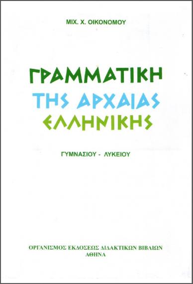 Γραμματική της Αρχαίας Ελληνικής Γλώσσας - Μιχάλης Οικονόμου, ΟΕΔΒ