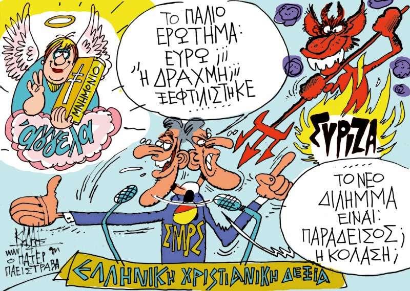 «Ο ζουρλομανδύας της Μέρκελ» και το μέλλον της Ελλάδας
