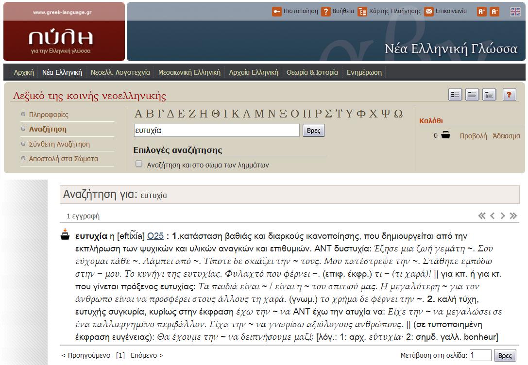 Λεξικό της κοινής νεοελληνικής – Ινστιτούτο Νεοελληνικών Σπουδών