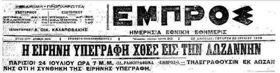 Εξώφυλλο της εφημερίδας «Εμπρός» αναγγέλλει την υπογραφή της Συνθήκης της Λωζάνης