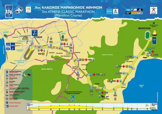 Χάρτης Διαδρομής - Μαραθώνιος Δρόμος