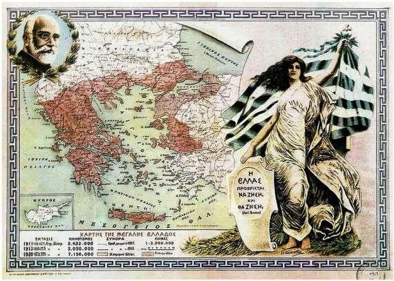 Ο χάρτης της μεγάλης Ελλάδας