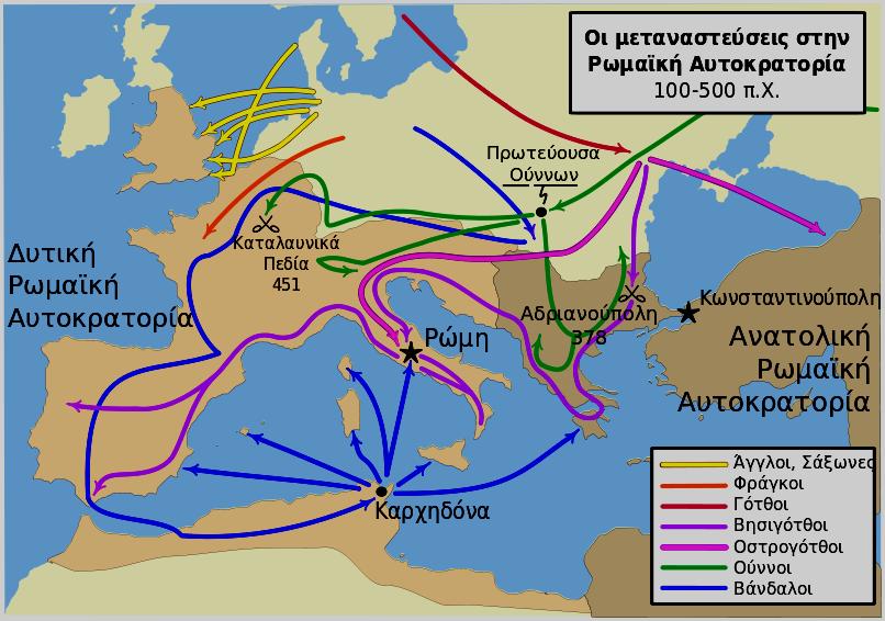 Καθώς η πολιτική δύναμη της Ρωμαϊκής Αυτοκρατορίας μειωνόταν συνεχώς στην Δυτική Ευρώπη μετά τον 3ο αιώνα μ.Χ., οι περιοχές της Δυτικής Ευρώπης άρχισαν να κατοικούνται από φυλές λαών που πρωτοεμφανίζονταν στο προσκήνιο: Ούνοι, Γότθοι, Βάνδαλοι, Σάξονες, Άβαροι.