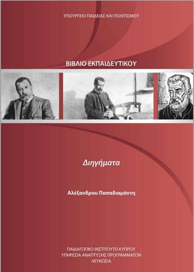 Διηγήματα του Αλέξανδρου Παπαδιαμάντη (PDF)