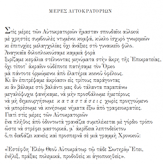 Δημήτρης Αγαθοκλής - ΑΦΕΣΙΣ