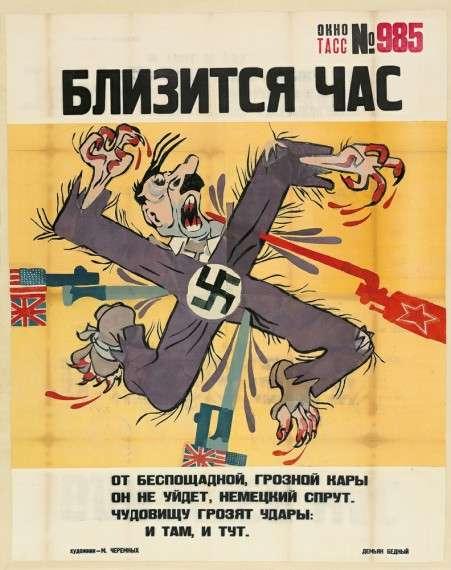 Αντιναζιστική αφίσα της ΕΣΣΔ