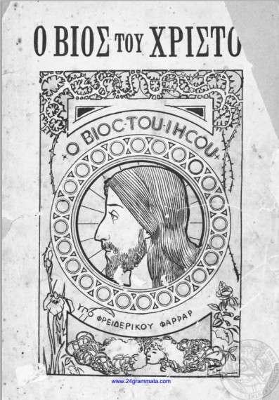 Ο βίος του Χριστού, F. Farrar, μεταφρ.: Αλ. Παπαδιαμάντης
