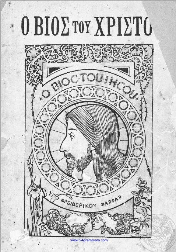 Ο βίος του Χριστού, F. Farrar, μεταφρ.: Αλ. Παπαδιαμάντης (pdf)