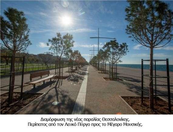 Νέα παραλία στη Θεσσαλονίκη