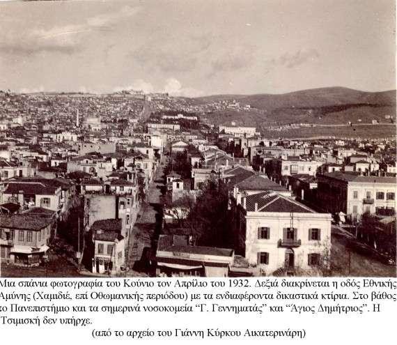 Κούνιο, 1932