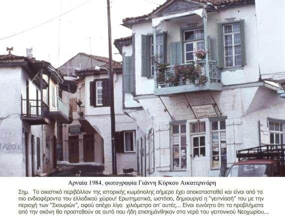 Αρναία Χαλκιδικής, 1984.