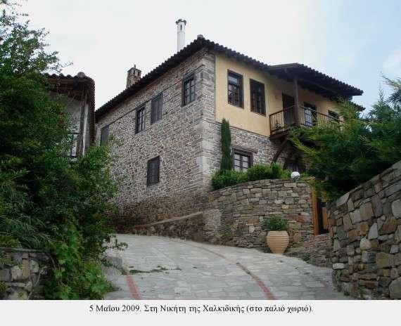 Νικήτη Χαλκιδικής, παλιό χωριό
