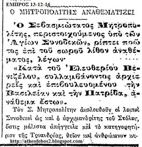 Απόσπασμα από εφημερίδα της εποχής που αναφέρει το ανάθεμα