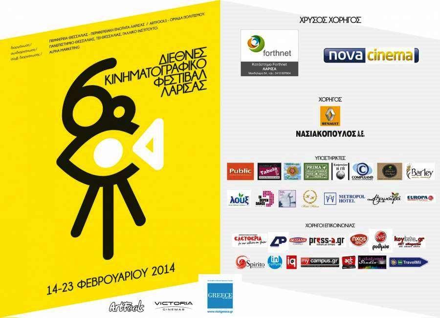 Σε εξέλιξη βρίσκεται  το 6ο Διεθνές Κινηματογραφικό Φεστιβάλ Λάρισας/artfools