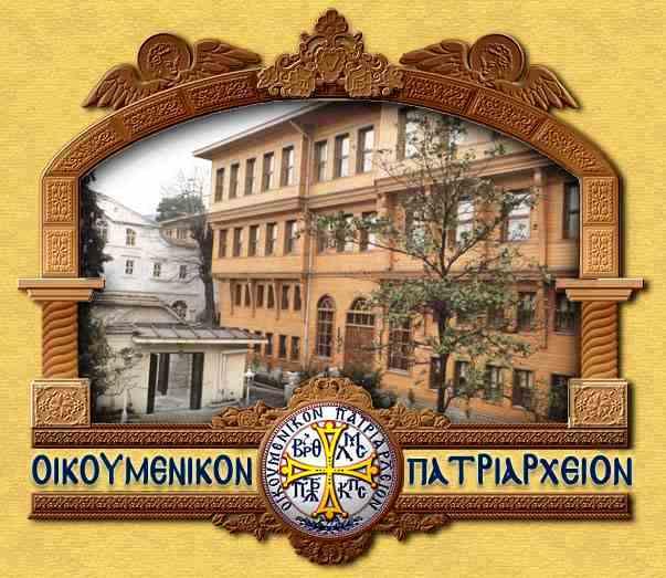 Οικουμενικό Πατριαρχείο Κωνσταντινουπόλεως ή Ορθόδοξο Πατριαρχείο Κωνσταντινουπόλεως (Οἰκουμενικὸν Πατριαρχεῖον