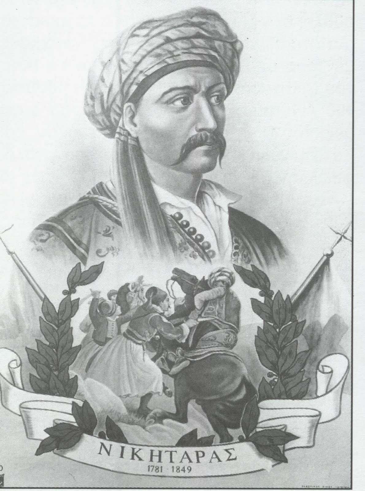 Ο Νικηταράς ήταν Αρκάς. Γεννήθηκε στο χωριό Τουρκολέκα της Μεγαλόπολης το 1782 και πατέρας του ήταν ο κλέφτης Σταματέλος Τουρκολέκας.