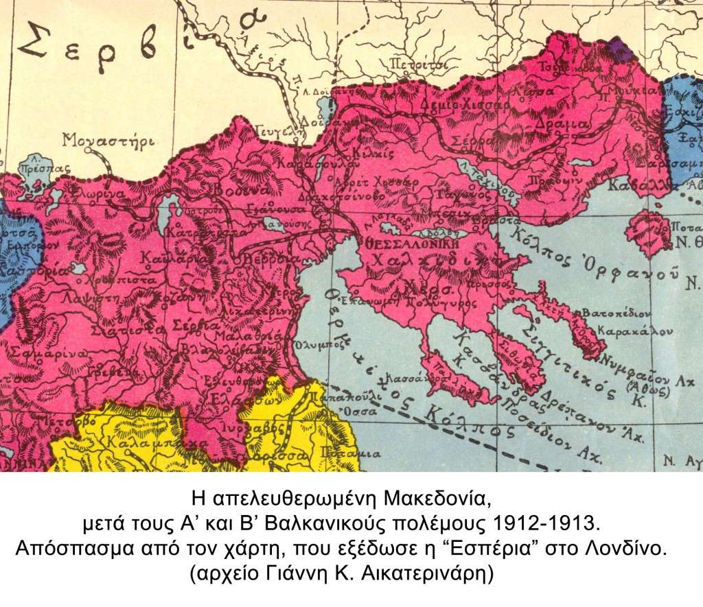 1912-1920-Chalkidiki-Apospasma  Harti Megalis Ellados