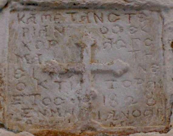 Κτητορική επιγραφή του ναού των Αγίων Αναργύρων στη Κλήμα της Σκοπέλου. Ο ναός κατασκευάστηκε από τον αγωνιστή Στεριανό Μαρίνο και γράφει: «ΚΑΠΕΤΑΝ ΣΤΕΡΙΑΝΟΣ ΕΚ ΧΟΡΑΣ ΓΟΜΑΤΗ ΕΙΝΑΙ Ο ΚΤΙΤΟΡΑΣ ΕΤΟΣ 1828 ΕΝ ΜΗΝΙ ΙΑΝΟΥΑΡΙΟΥ».