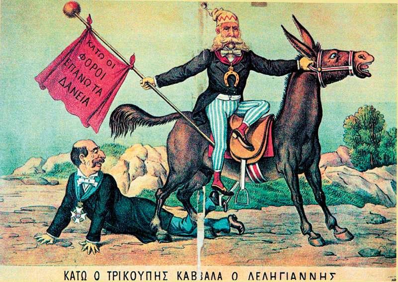 Mια κλασική γελοιογραφία του δικομματισμού από το εβδομαδιαίο πολιτικοσατιρικό έντυπο «Nέο Aριστοφάνη» τη δεκαετία του 1890. O Δηλιγιάννης καβάλα στο γάιδαρο-Eλλάδα, με λάβαρο «Kάτω οι φόροι, πάνω τα δάνεια», ποδοπατάει τον Tρικούπη.