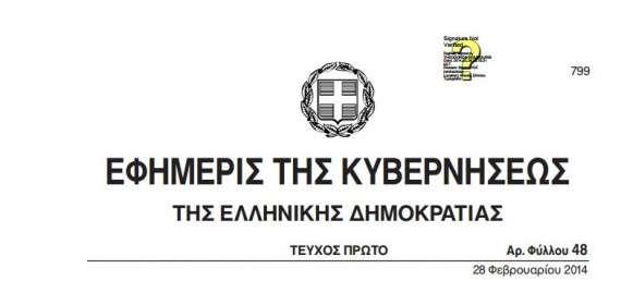 Δημοσιεύθηκε στην Εφημερίδα της Κυβέρνησης (ΦΕΚ.48/28-02-2014/τ.Α΄) το Προεδρικό Διάταγμα 28 για τις μεταθέσεις υπεράριθμων εκπαιδευτικών της δημόσιας Πρωτοβάθμιας και Δευτεροβάθμιας Εκπαίδευσης.