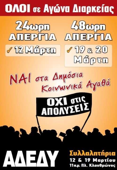 24ωρη Απεργία Τετάρτη 12 Μαρτίου - 48ωρη Απεργία 19 και 20 Μαρτίου 2014