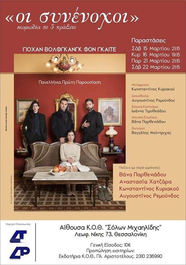 Η κωμωδία του Γκαίτε «Οι συνένοχοι» , που παρουσιάζεται για πρώτη φορά στην Ελλάδα, μετακομίζει για 4 ΜΟΝΟ παραστάσεις στη Θεσσαλονίκη!