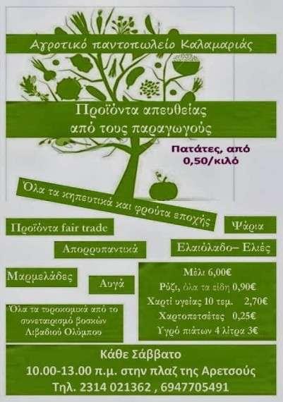 Προϊόντα χωρίς μεσάζοντες, τυποποιημένα και νωπά, διανέμει ΚΑΙ αύριο, όπως κάθε Σάββατο, το Αγροτικό Παντοπωλείο Καλαμαριάς, 10:00-13:00 στην πλαζ της Αρετσούς της Θεσσαλονίκης.