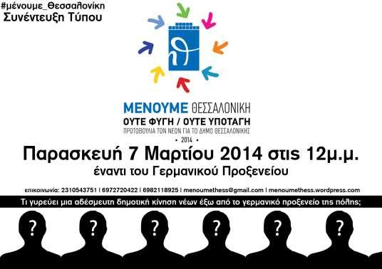 Την Παρασκευή 7 Μαρτίου πραγματοποιήθηκε έναντι του Γερμανικού Προξενείου, η πρώτη συνέντευξη τύπου της αδέσμευτης νεανικής δημοτικής κίνησης Μένουμε Θεσσαλονίκη /«Ούτε φυγή – Ούτε υποταγή».