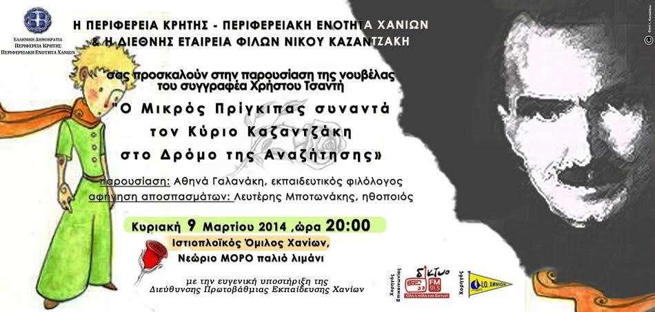 Την Κυριακή 9 Μαρτίου, στον Ιστιοπλοϊκό Όμιλο Χανίων, στις 8 το απόγευμα, παρουσιάζεται το βιβλίο του Χρήστου Τσαντή «Ο μικρός πρίγκιπας συναντά τον Κύριο Καζαντζάκη στο δρόμο της αναζήτησης», (Εκδόσεις Λυκόφως, 2013).