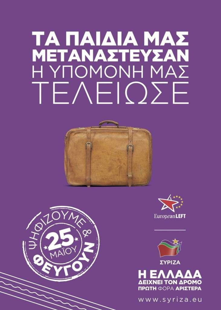Αφίσα του Σύριζα