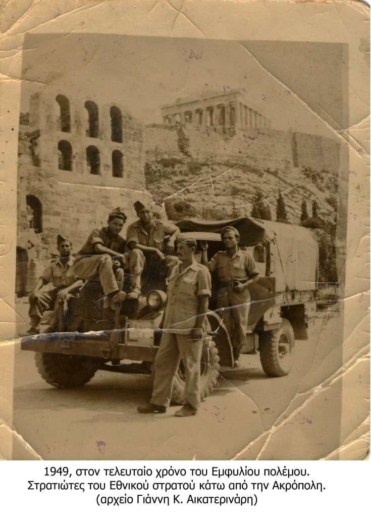 Φαντάροι στην Ακρόπολη, 1949